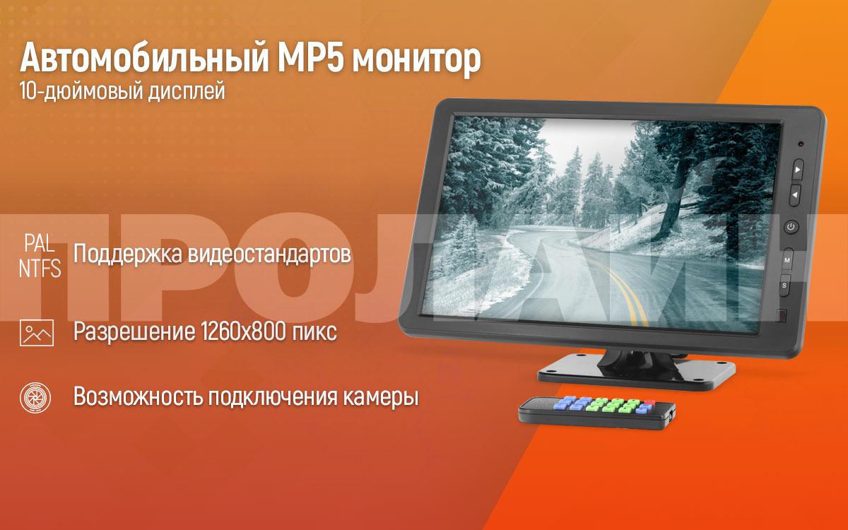 """Автомобильный MP5 монитор 10"""" Proline PR-E102"""