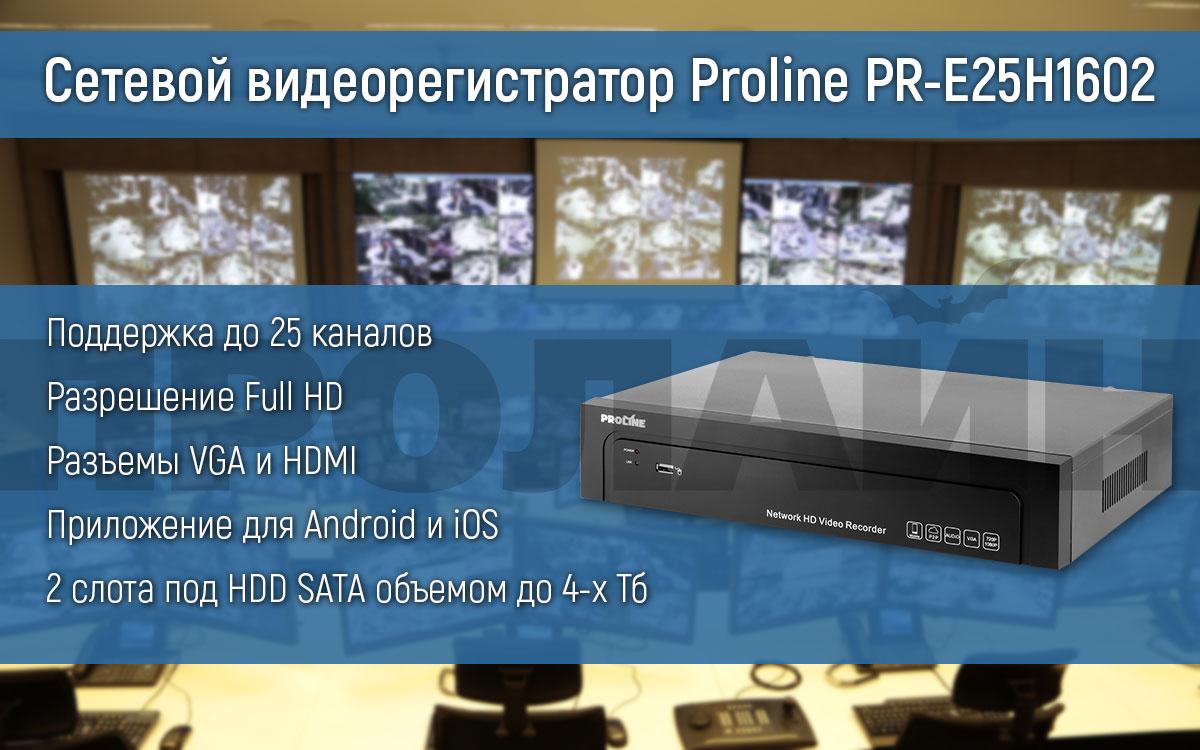 Сетевой видеорегистратор Proline PR-E25H1602