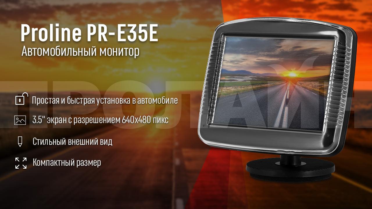 Автомобильный монитор Proline PR-E35E