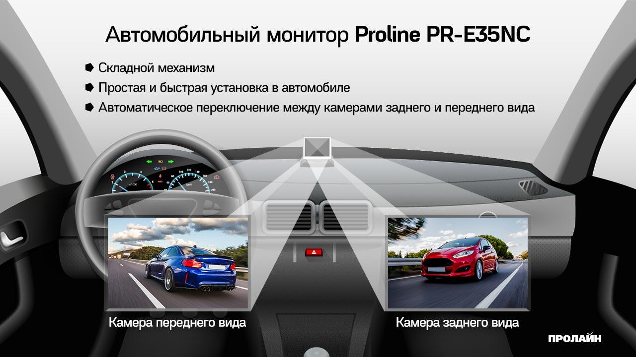 Автомобильный монитор Proline PR-E35NC