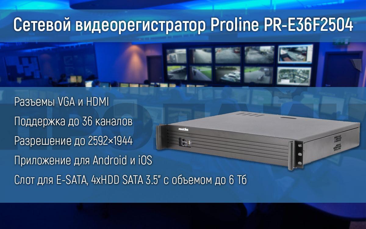 Сетевой видеорегистратор Proline PR-E36F2504