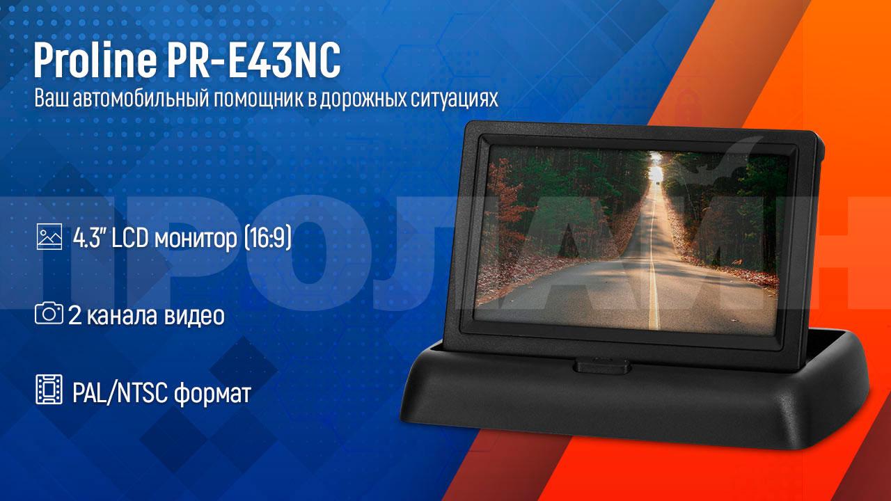Автомобильный монитор Proline-PR-E43NC