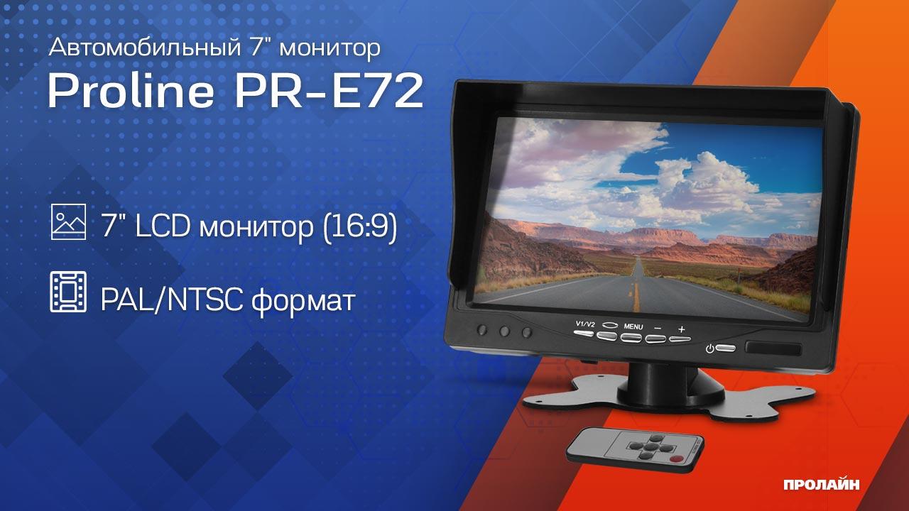 """Автомобильный 7"""" монитор Proline PR-E72"""