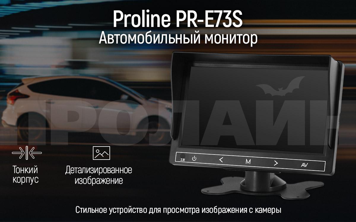 Автомобильный монитор Proline PR-E73S