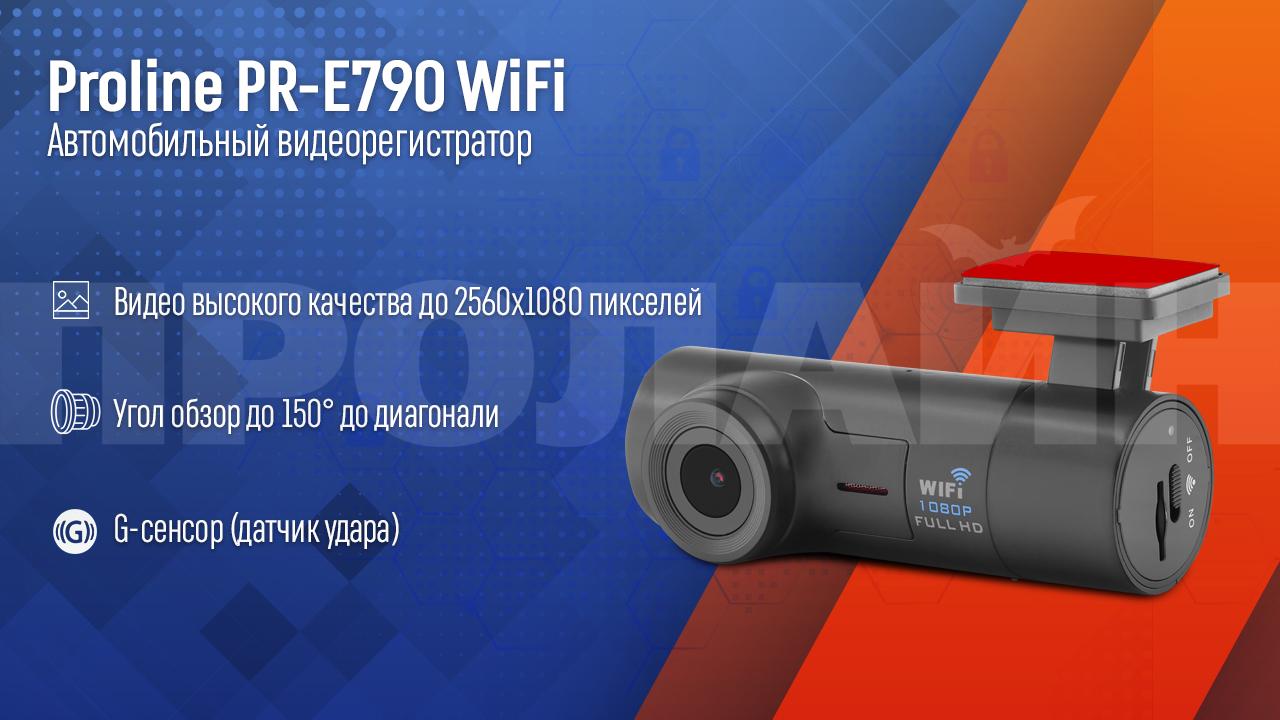 Автомобильный видеорегистратор Proline PR-E790 WiFi