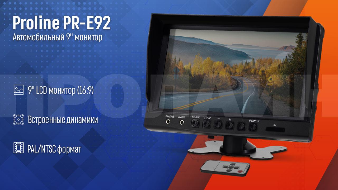 """Автомобильный 9"""" монитор Proline PR-E92"""