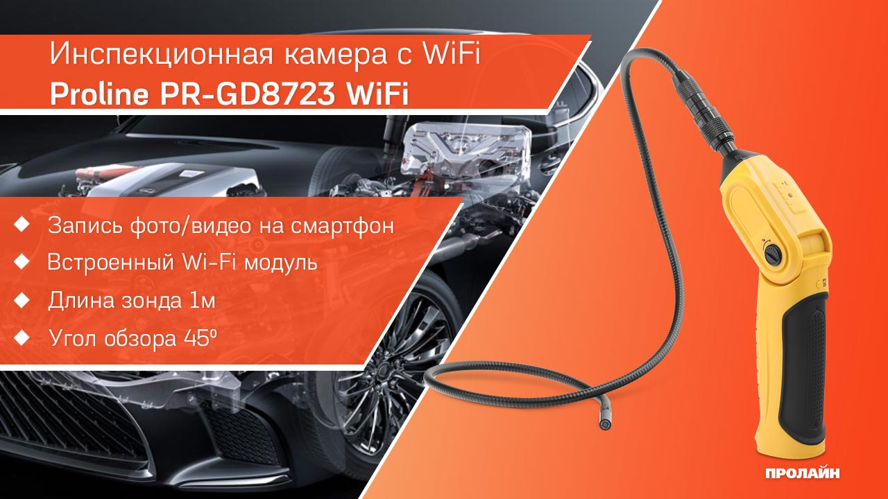Инспекционная камера c WiFi Proline PR-GD8723 WiFi