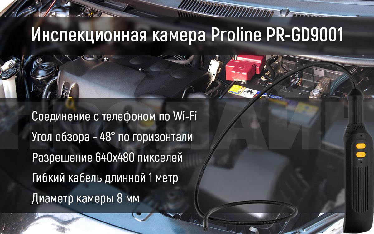 Инспекционная камера Proline PR-GD9001