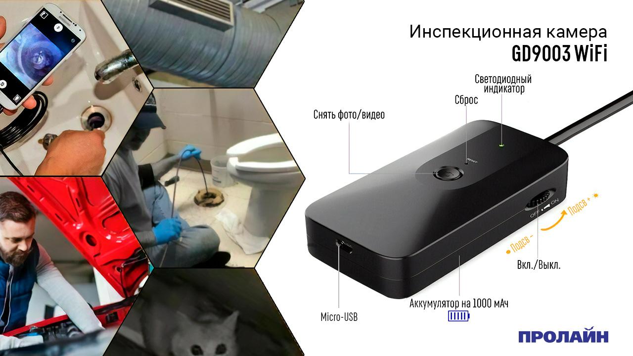 Инспекционная камера Proline PR-GD9003 WiFi