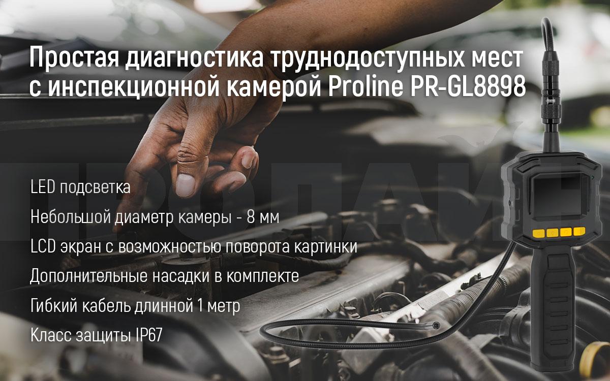 Инспекционная камера Proline PR-GL8898