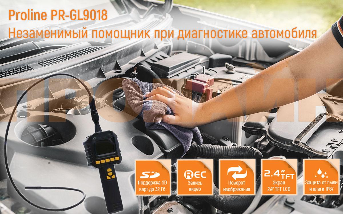 Инспекционная камера Proline PR-GL9018