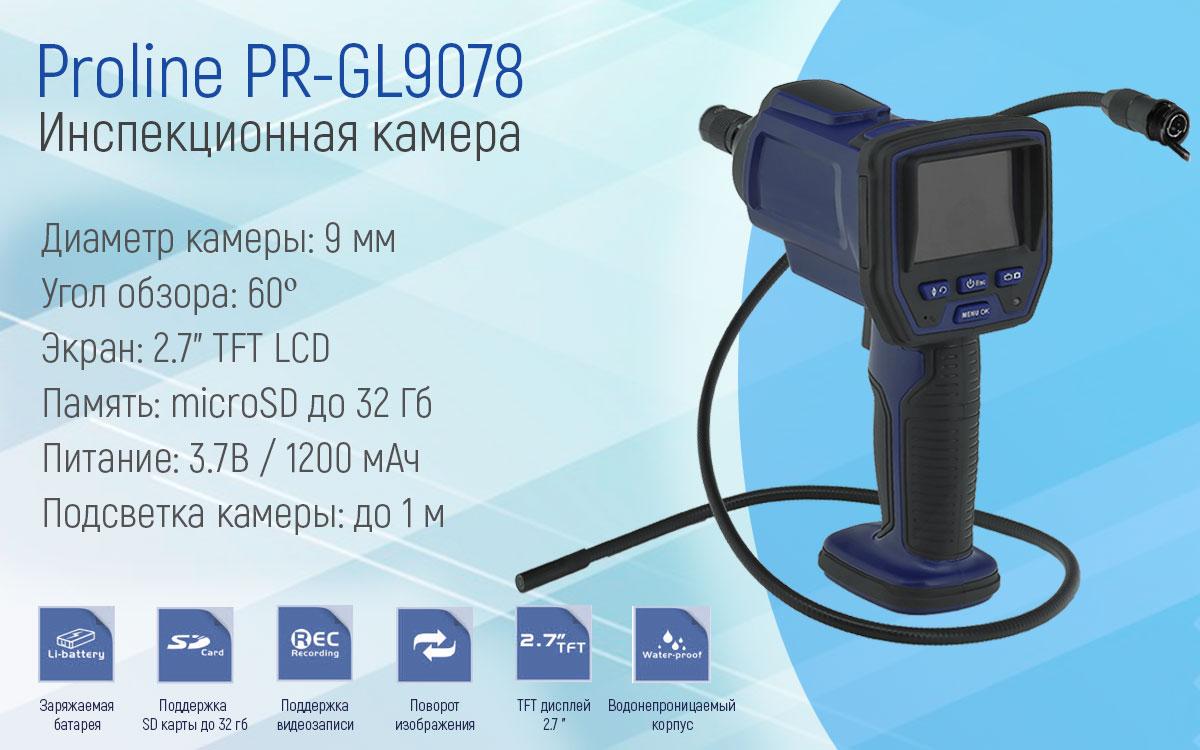 Инспекционная камера Proline PR-GL9078
