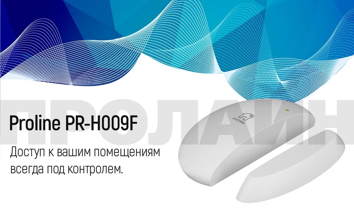 Беспроводной магнитоконтактный датчик Proline PR-H009F