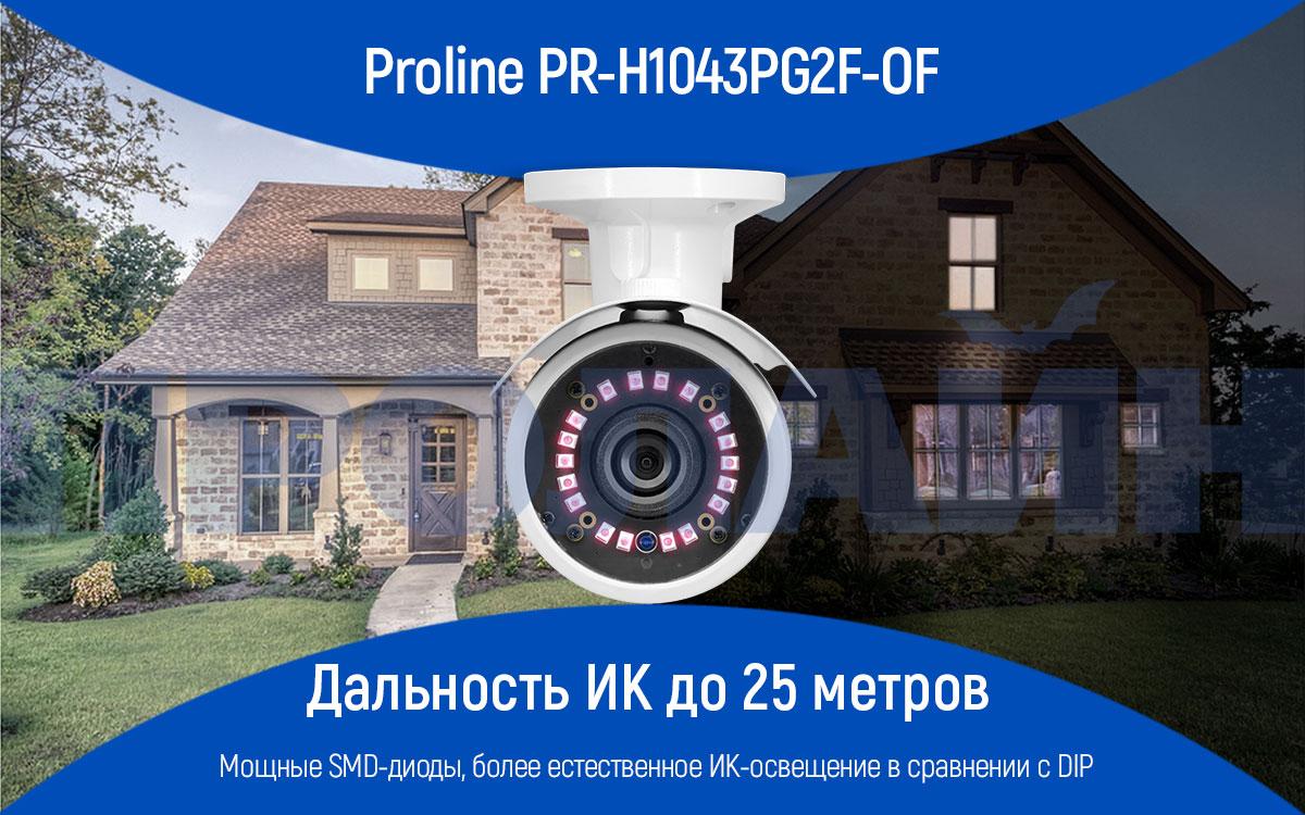 Уличная AHD/CVI/TVI/CVBS (гибридная) видеокамера Proline PR-H1043PG2F-OF
