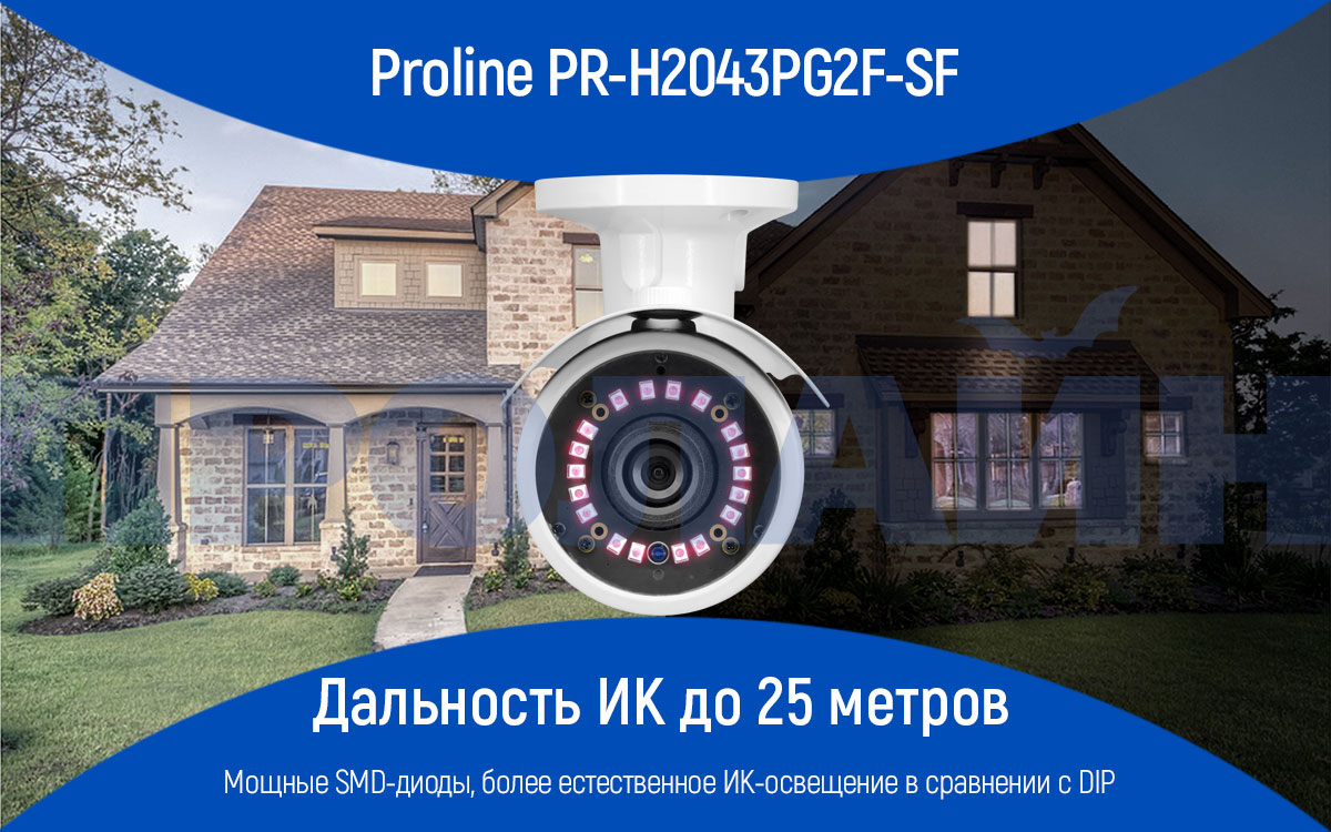 Уличная AHD/CVI/TVI/CVBS (гибридная) видеокамера Proline PR-H2043PG2F-SF
