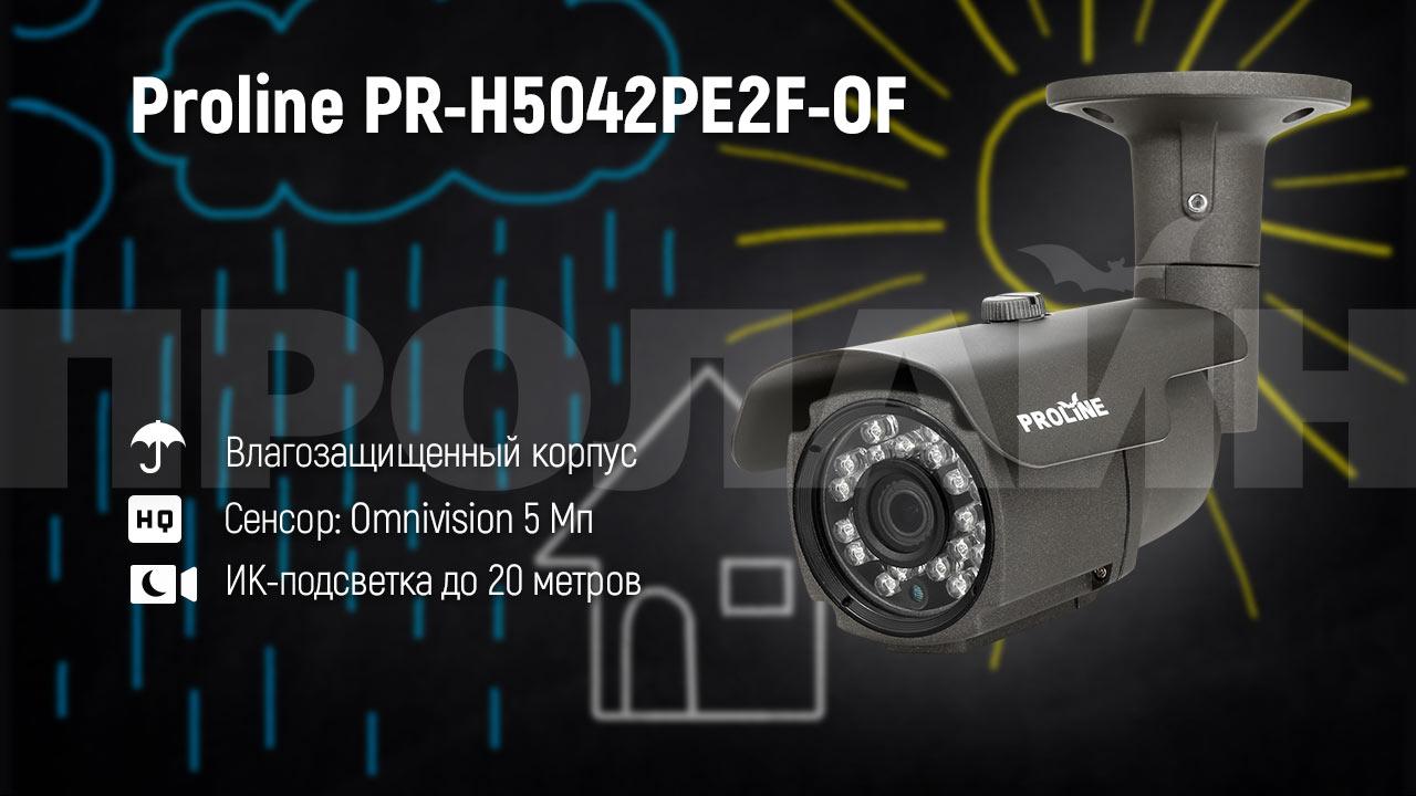 Уличная цилиндрическая камера Proline PR-H5042PE2F-OF