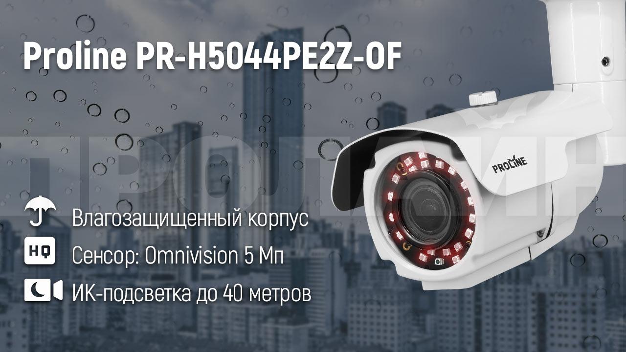 Уличная цилиндрическая камера Proline PR-H5044PE2Z-ОF