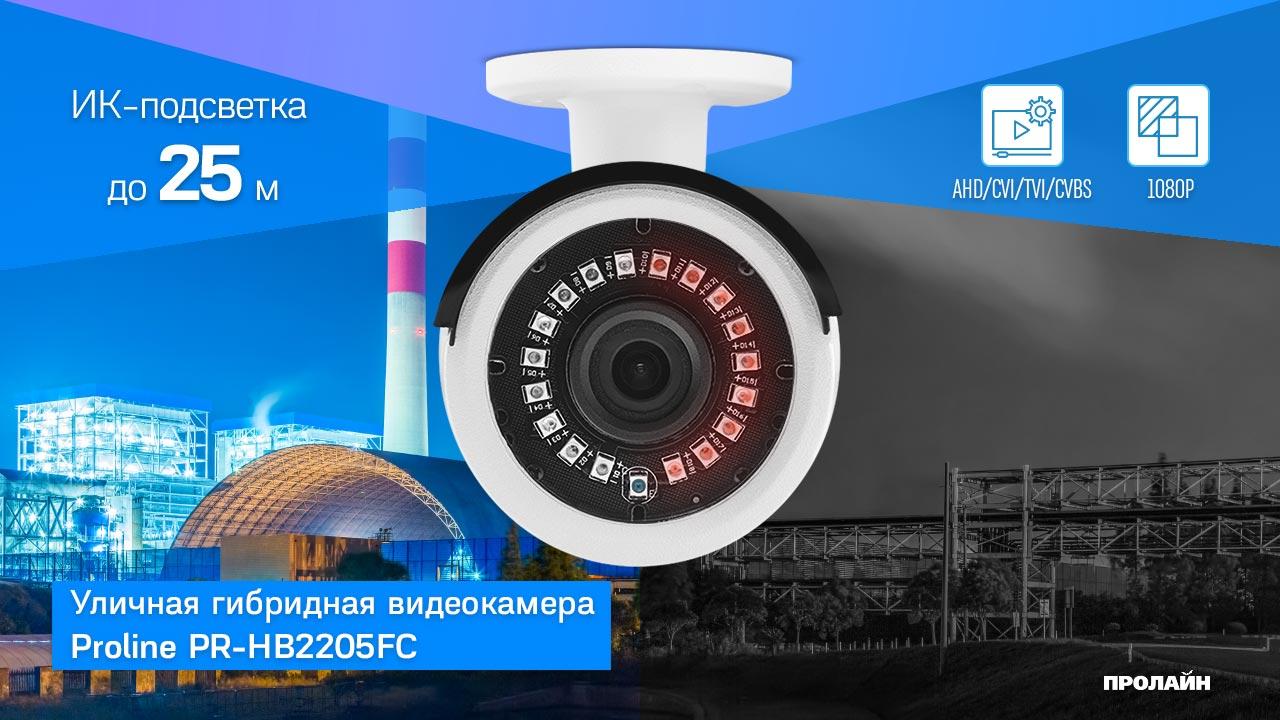 Уличная гибридная видеокамера Proline PR-HB2205FC
