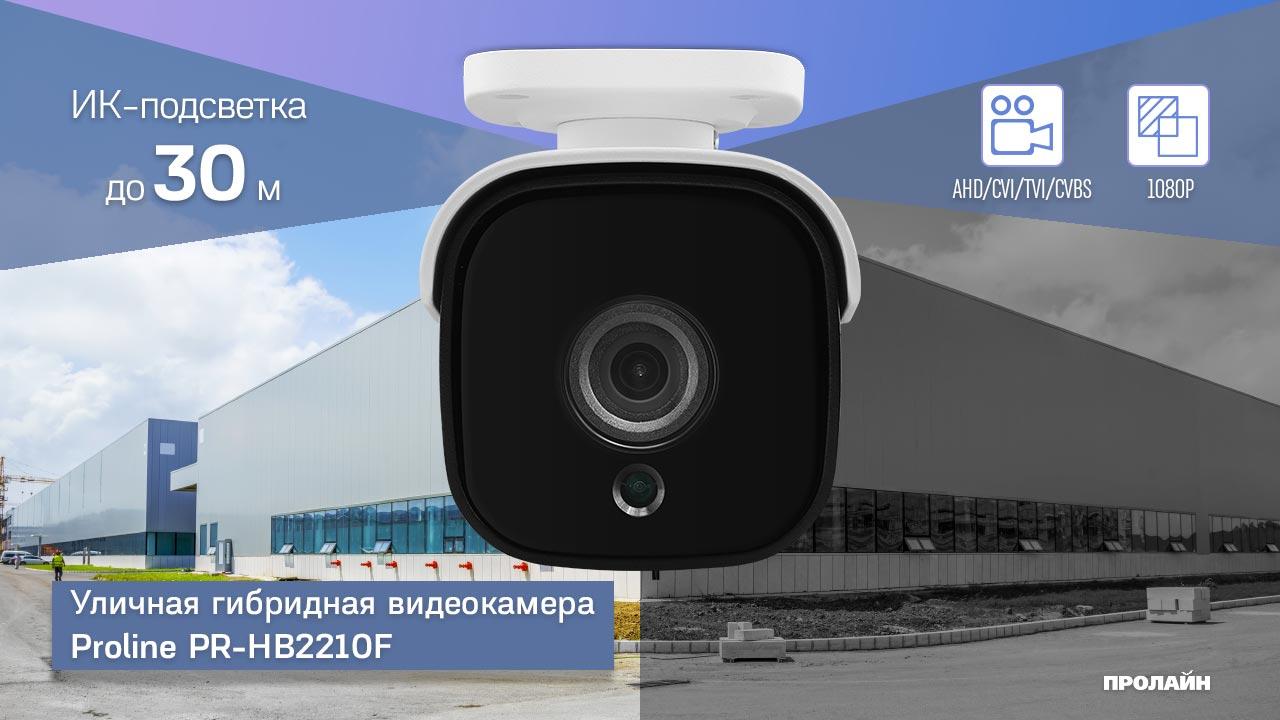 Уличная гибридная видеокамера Proline PR-HB2210F