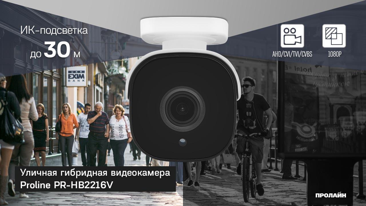 Уличная гибридная видеокамера Proline PR-HB2216V