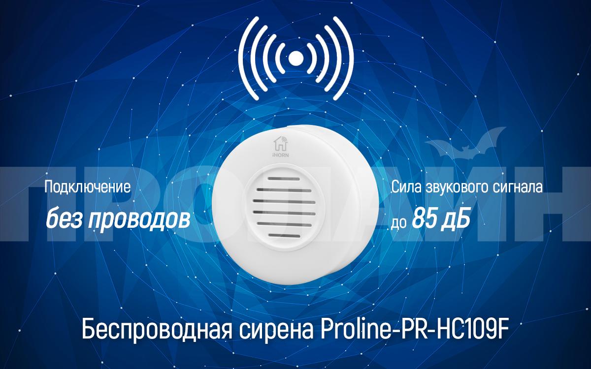 Беспроводная сирена Proline PR-HC109F