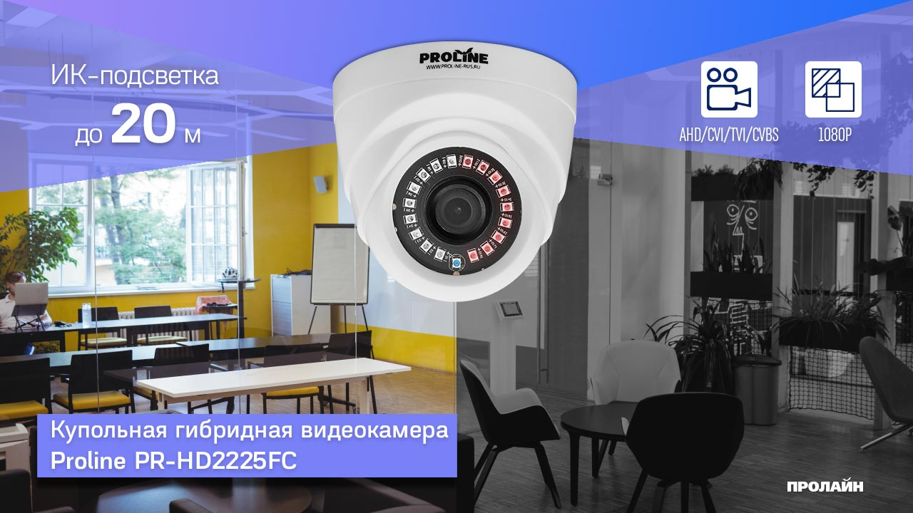 Гибридная видеокамера Proline PR-HD2225FC