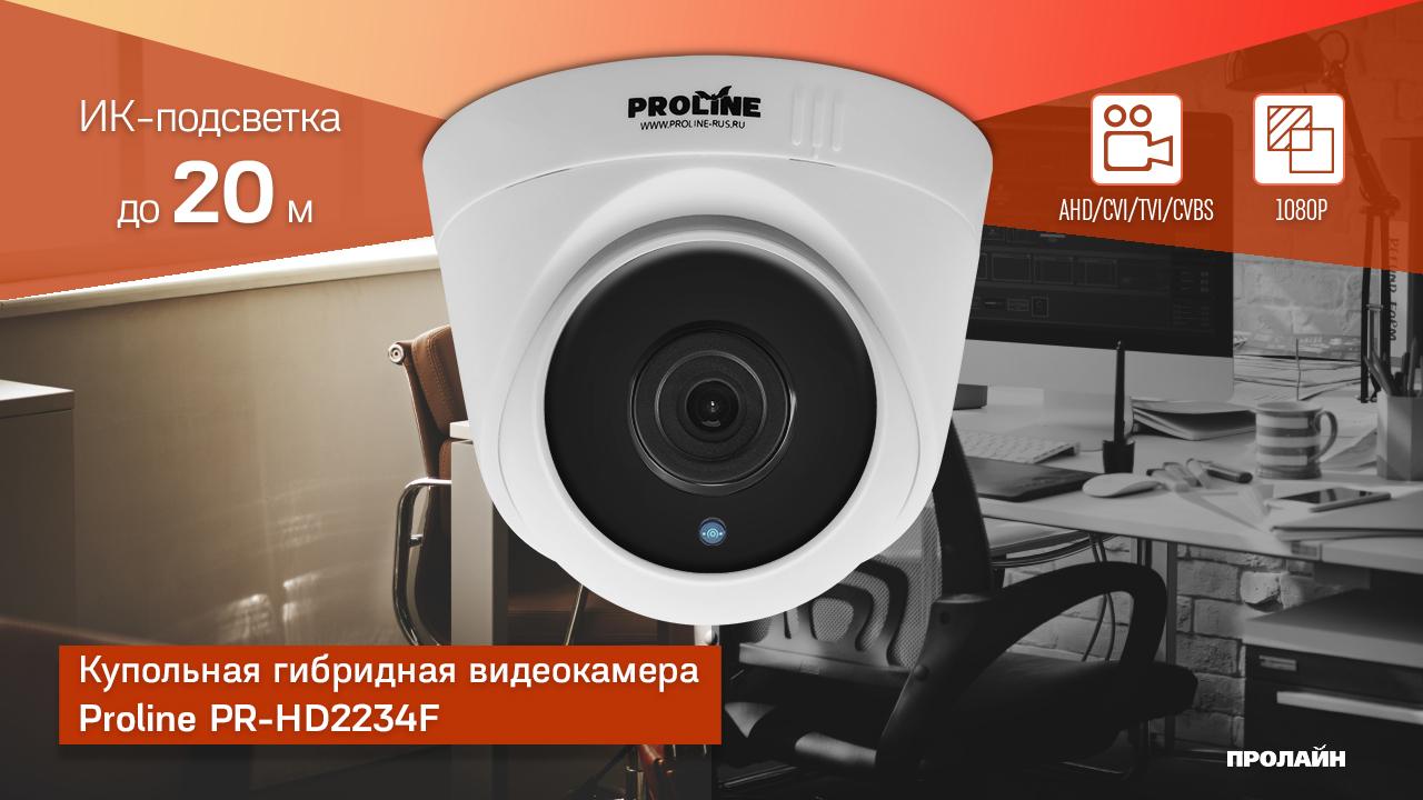 Proline PR-HD2234F