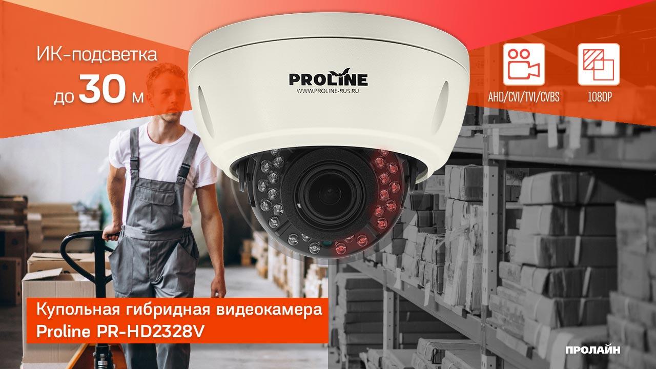 Купольная гибридная видеокамера Proline PR-HD2328V