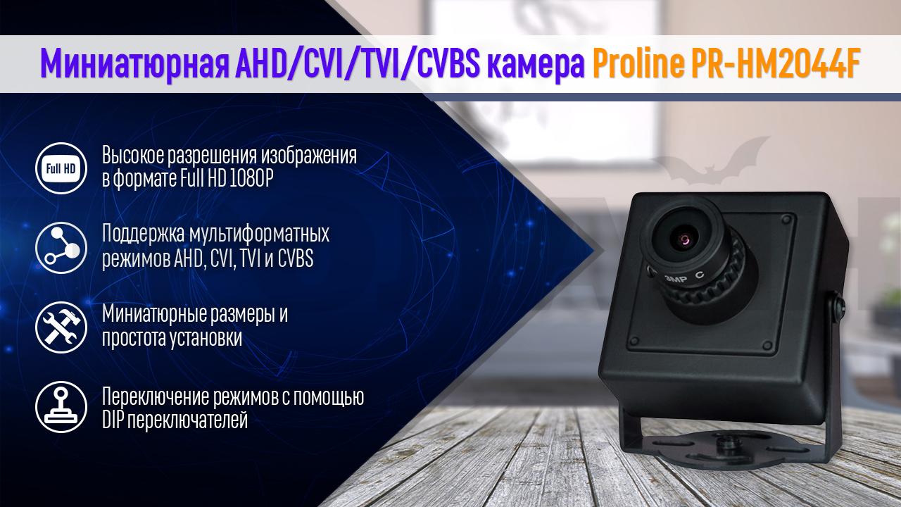 Proline PR-HM2044F