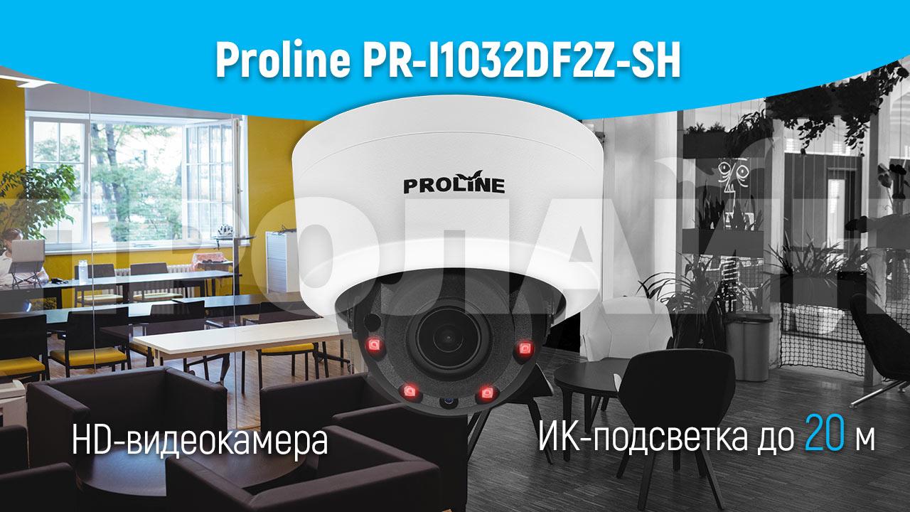 Купольная 1 Мп камера Proline PR-I1032DF2Z-SH