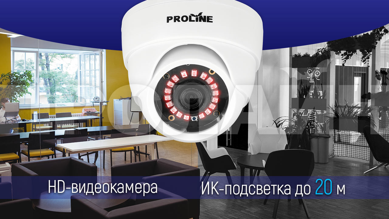 Купольная IP-камера 1Мп Proline PR-I1032HM2F-SH