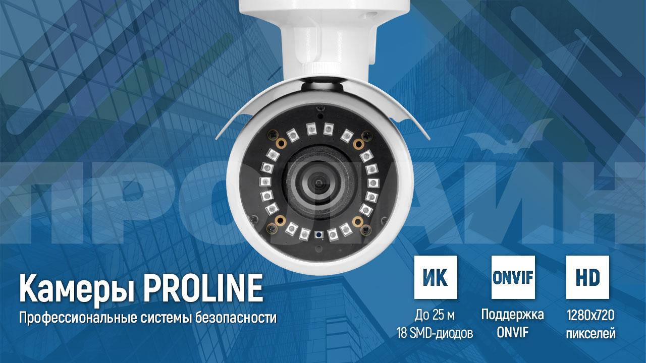 Уличная IP-камера Proline PR-I1043PG2F-SH