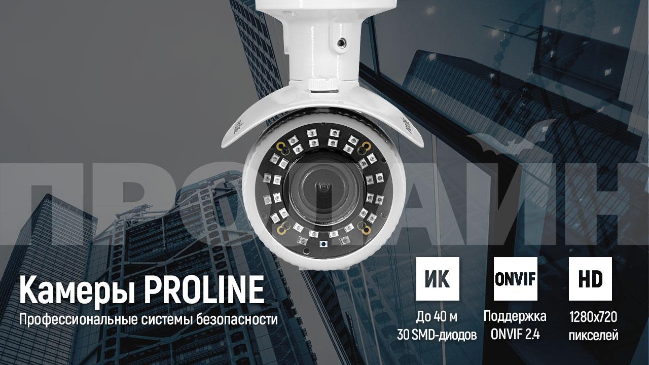 Уличная IP-камера Proline PR-I1044PG2Z-SH