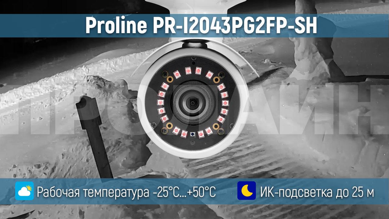 Уличная 2Мп IP-камера Proline PR-I2043PG2FP-SH