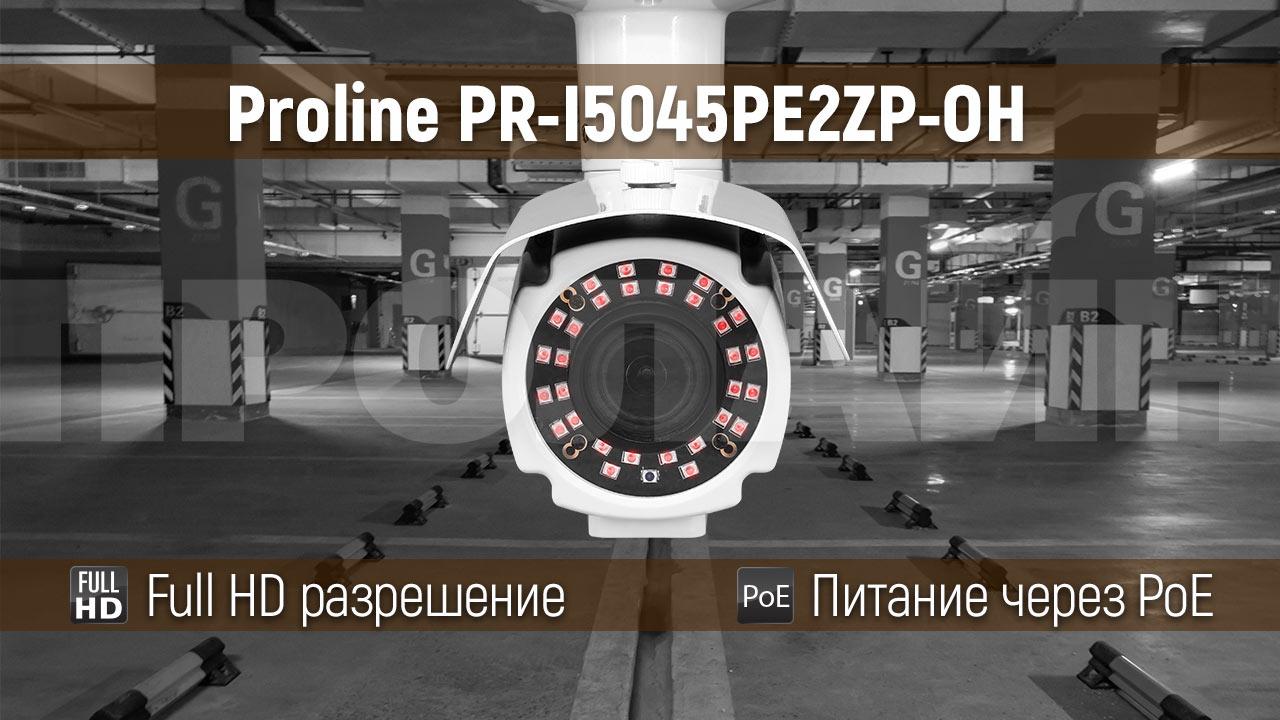 Уличная 5 Мп IP-камера Proline PR-I5045PE2ZP-OH