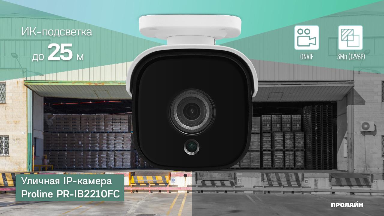 Уличная IP-камера Proline PR-IB2210FC