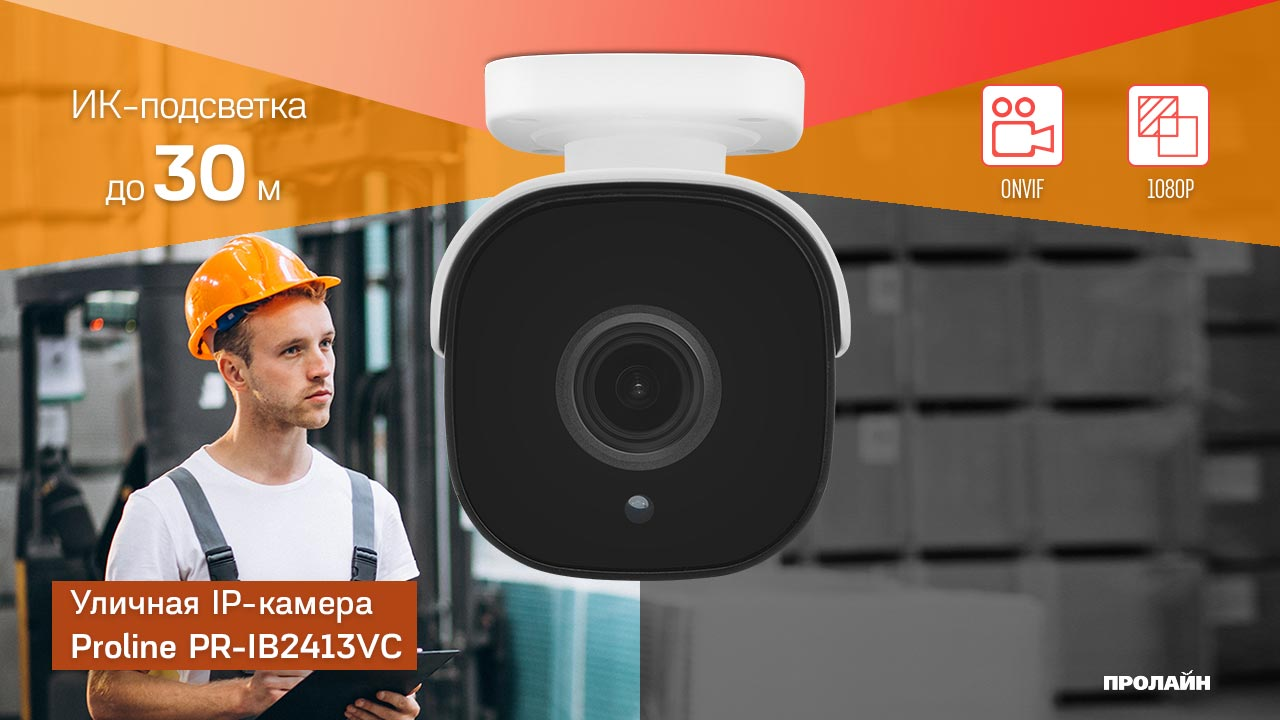 Уличная IP-камера Proline PR-IB2413VC