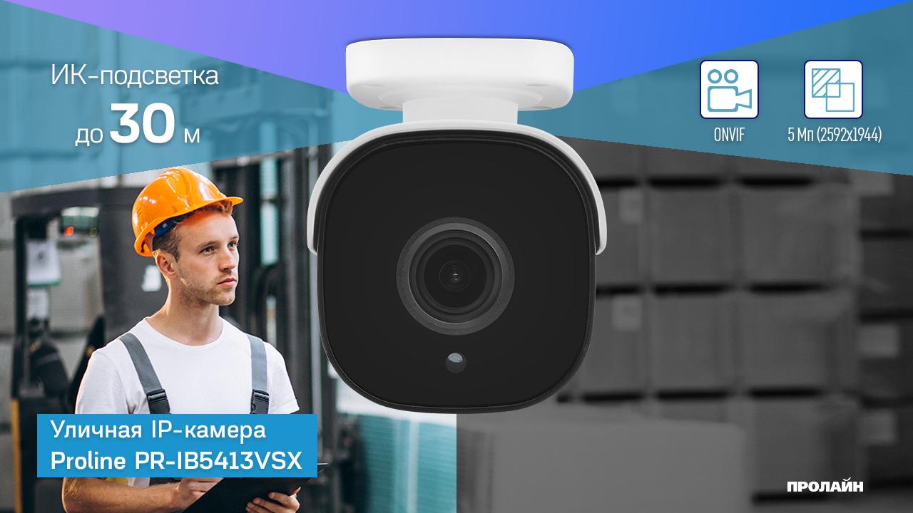 Уличная IP камера Proline PR-IB5413VSX
