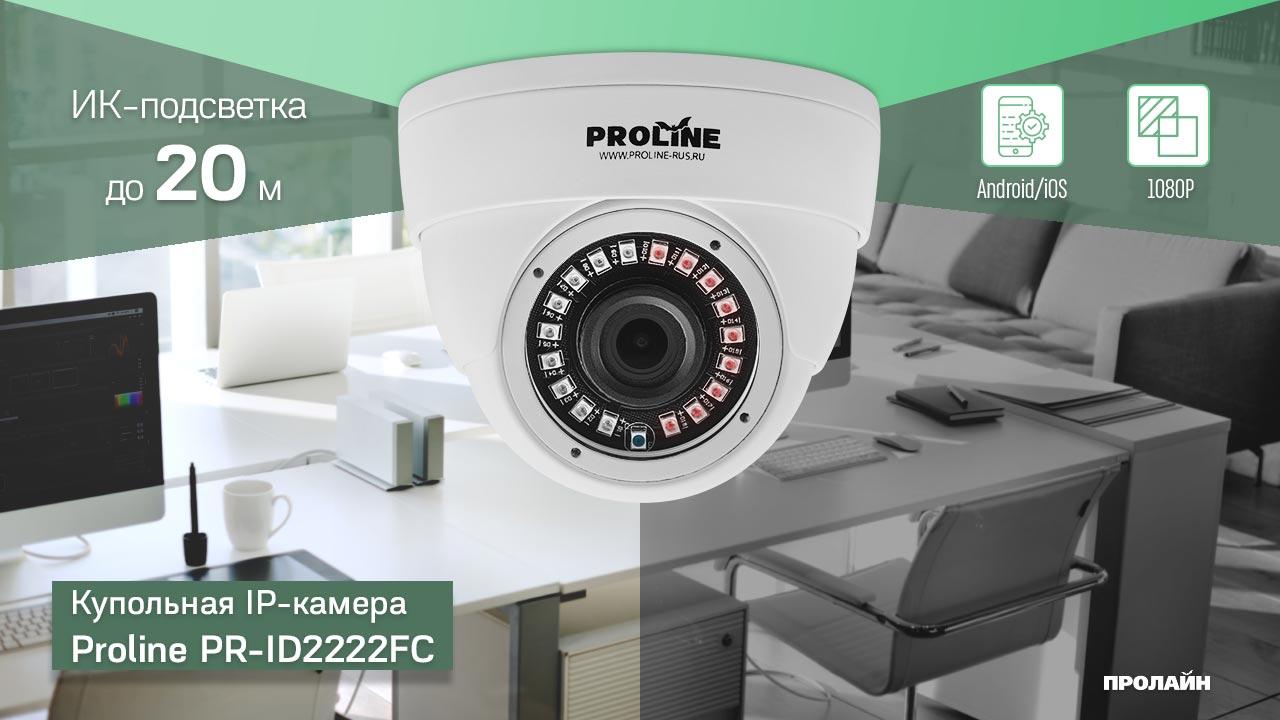 Купольная IP-камера Proline PR-ID2222FC