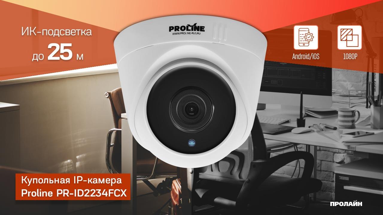 Купольная IP-камера Proline PR-ID2234FCX