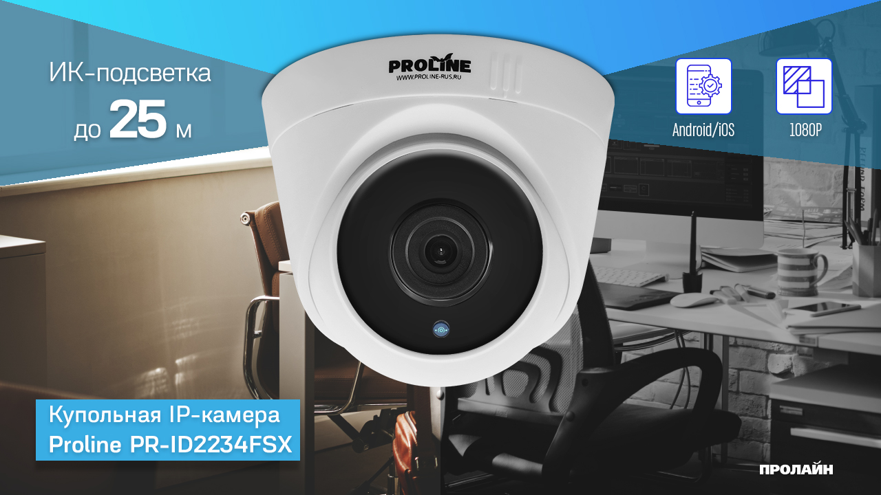 Купольная IP камера Proline PR-ID2234FSX