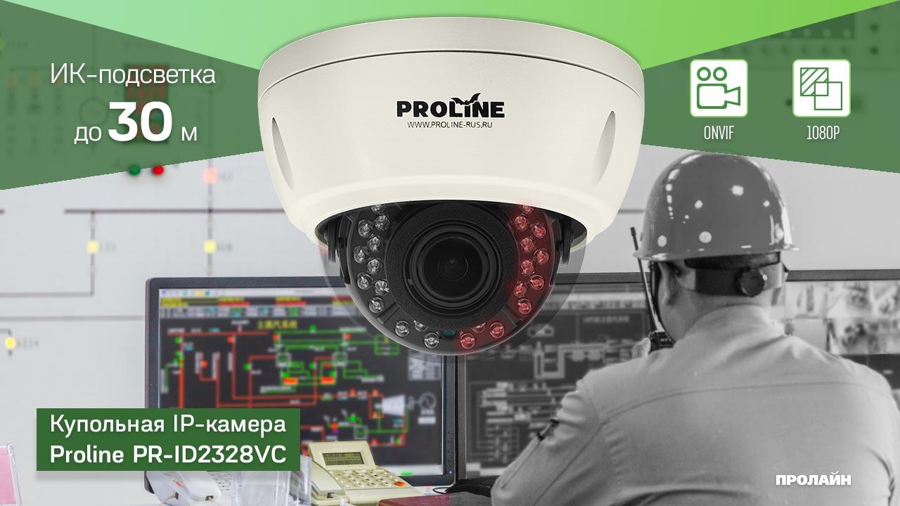 Купольная IP-камера Proline PR-ID2328VC