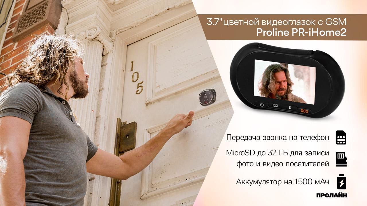 """3.7"""" цветной видеоглазок c GSM Proline PR-iHome2 Black"""