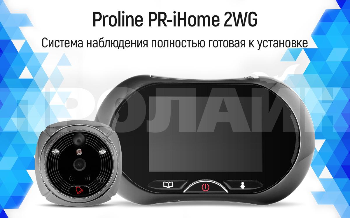 Видеоглазок Proline PR-iHome2 WG Black
