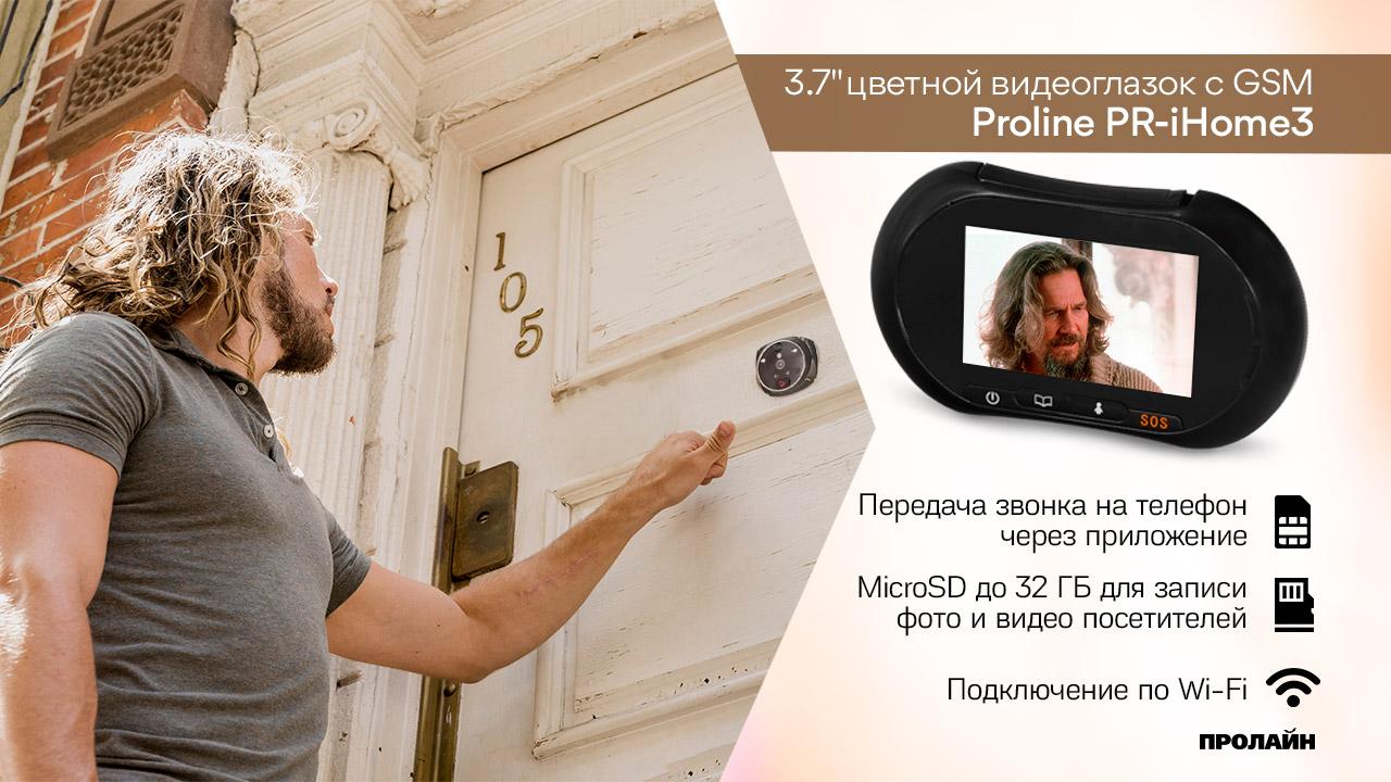 """3.7"""" цветной видеоглазок c GSM Proline PR-iHome3 Black"""