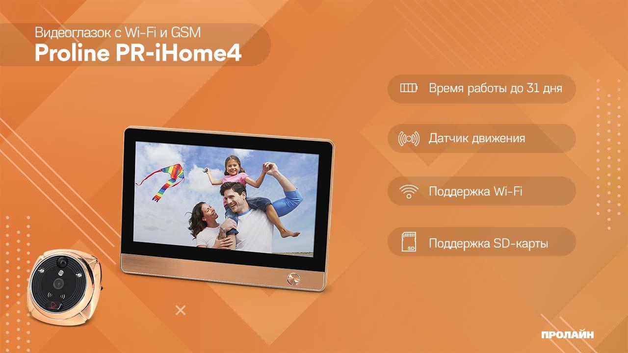 Wi-Fi/GSM видеоглазок Proline PR-iHome4 Gold