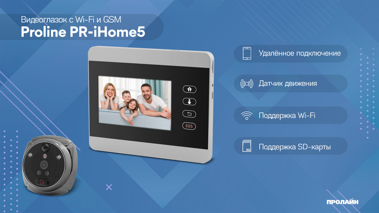 Wi-Fi/GSM видеоглазок Proline PR-iHome5 Silver