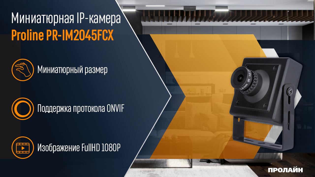 Миниатюрная IP-камера Proline PR-IM2045FCX