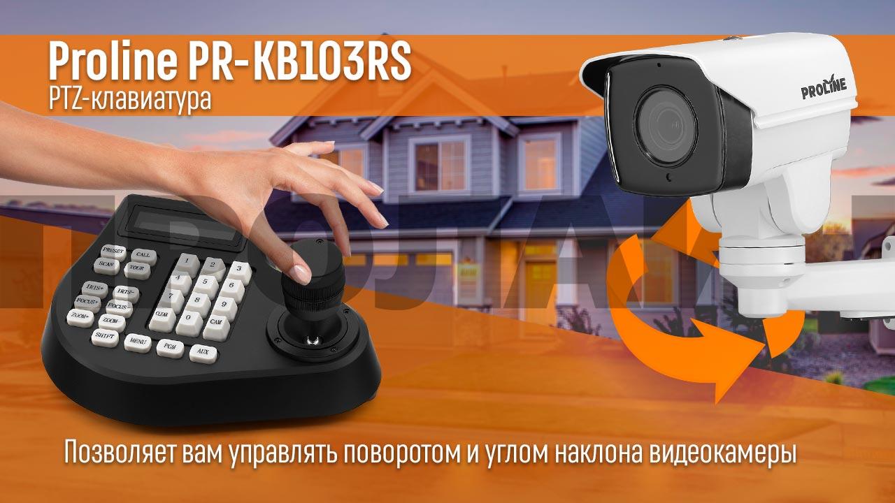 PTZ-клавиатура Proline PR-KB103RS с управлением угла наклона