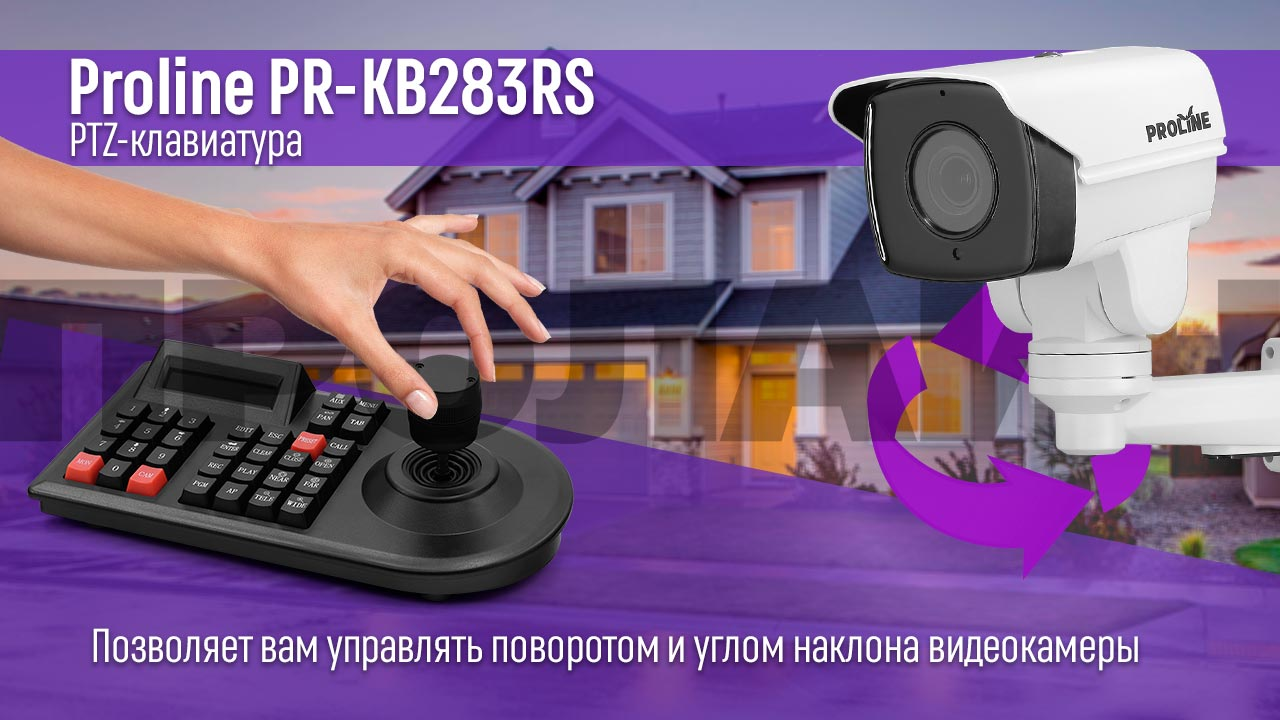 PTZ-клавиатура Proline PR-KB283RS для управления камерами